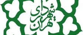 گزینهها باید تیم همکاران خود را معرفی کنند! ، شهردار پایتخت کشور عزیزمان ایران ۲۳ اردیبهشت گزینش میشود