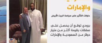 دو تاجر آمریکایی ترامپ را علیه قطر جنبش کردهاند / آسوشیتدپرس